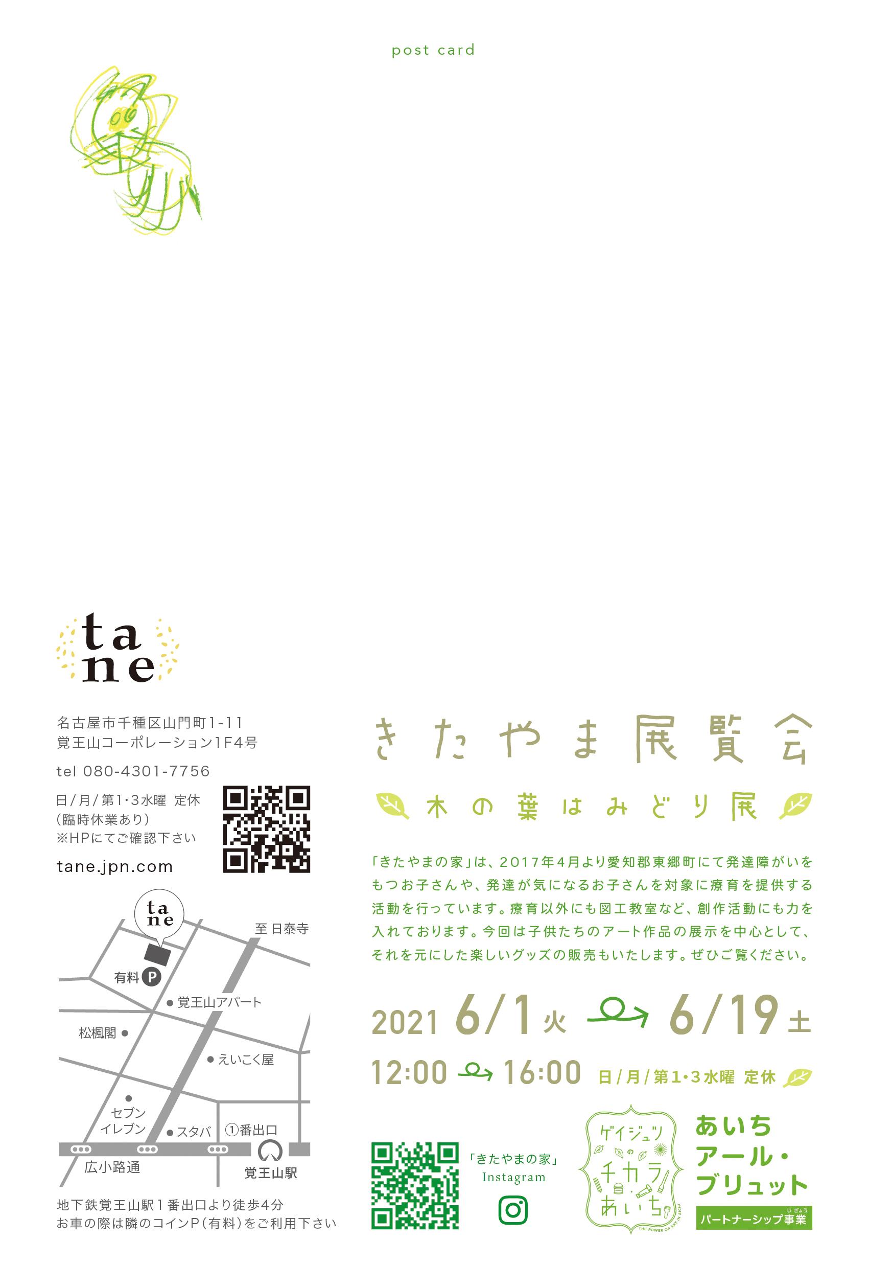 kitayama202106_dm